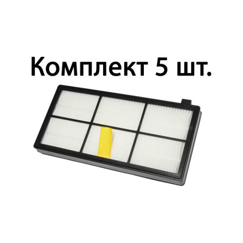 Комплект 5 HEPA-фильтров для Roomba 800/900 серии